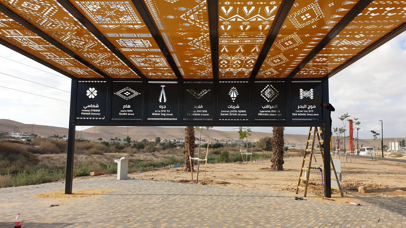 الكليّة الأكاديميّة بيت بيرل تعقد يومًا دراسيًّا بمناسبة افتتاح متنزّه التطريز البدوي الأوّل من نوعه في قرية قصر السر في النقب