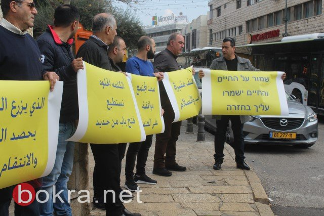 تحت شعار الناصرة في خطر .. العشرات في وقفة احتجاجية ضد العنف في الناصرة