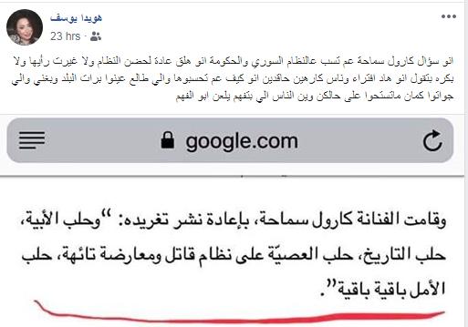 كارول سماحة ترد على فنانين سوريين رفضوا دخولها دمشق