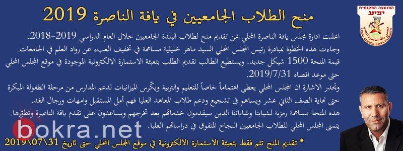 منح لطلاب يافة الناصره الجامعيين خلال العام الدراسي 2018-2019