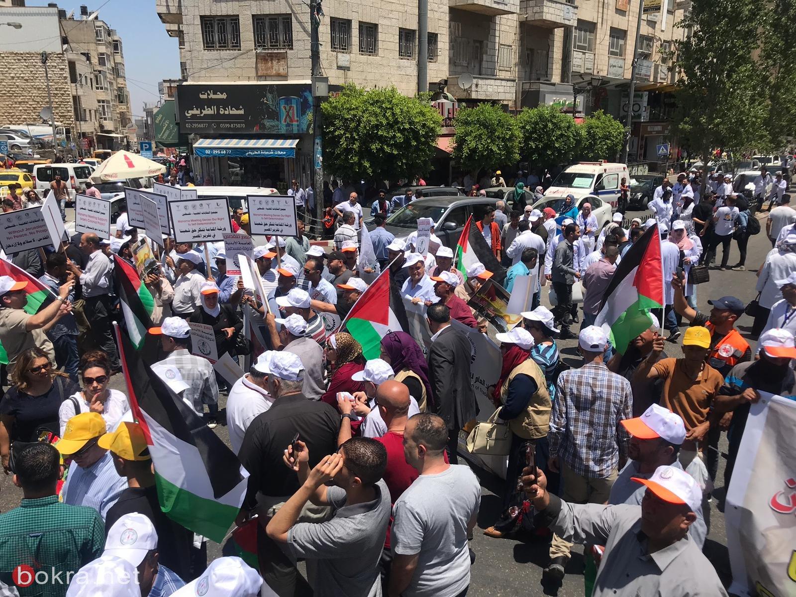 انطلاق فعاليات احتجاجية في الضفة وغزة والشتات رفضا للورشة الأميركية في المنامة