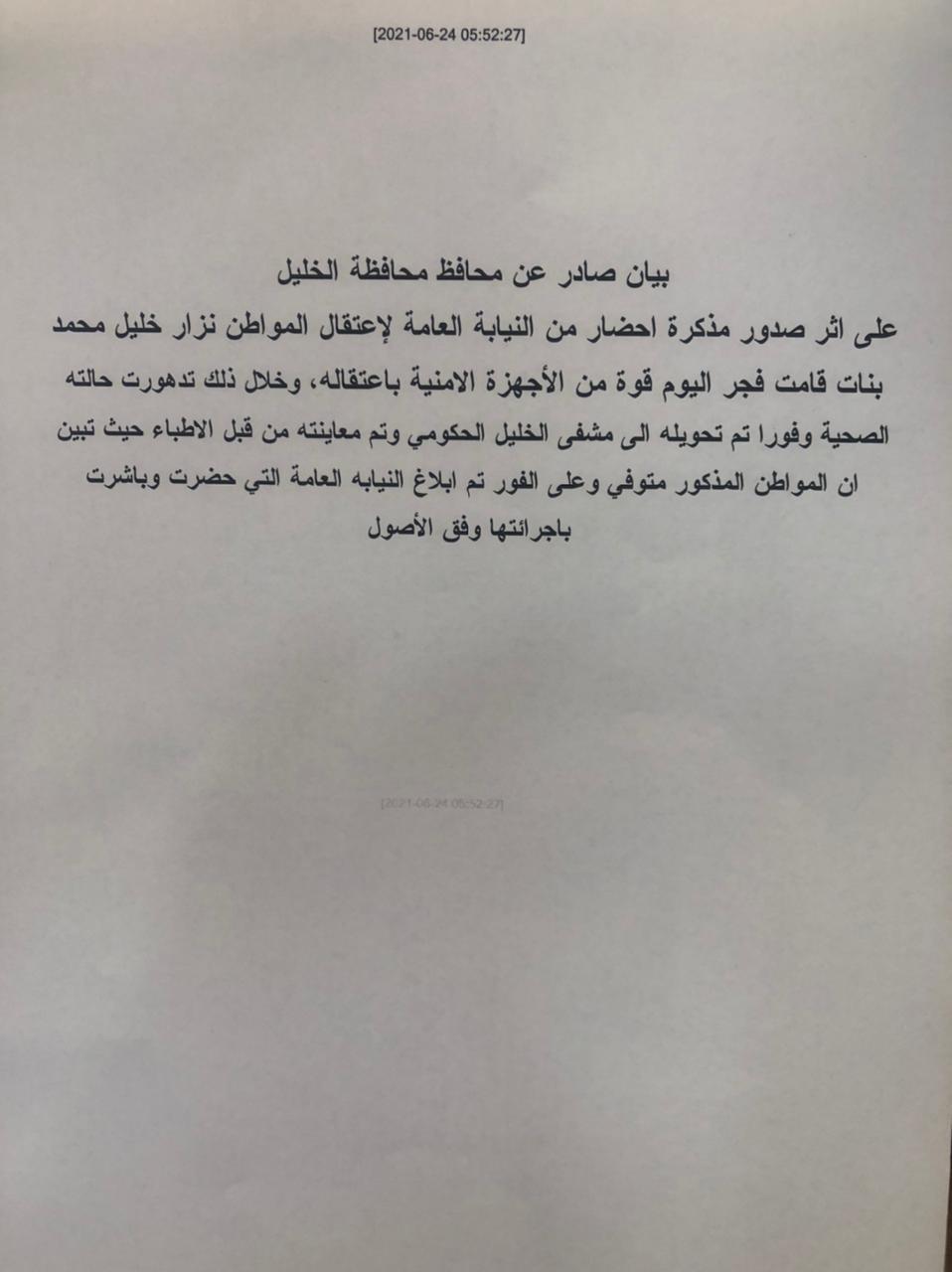 وفاة الناشط الحقوقي المعارض للسلطة نزار بنات خلال اعتقاله من قبل الأمن الفلسطيني!