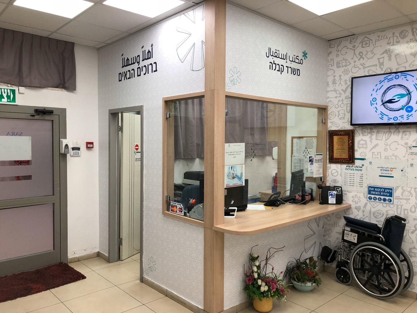 عيادة الانجليزي للحمل والولادة في ام الفحم تنتقل الى مركز سارة الطبي