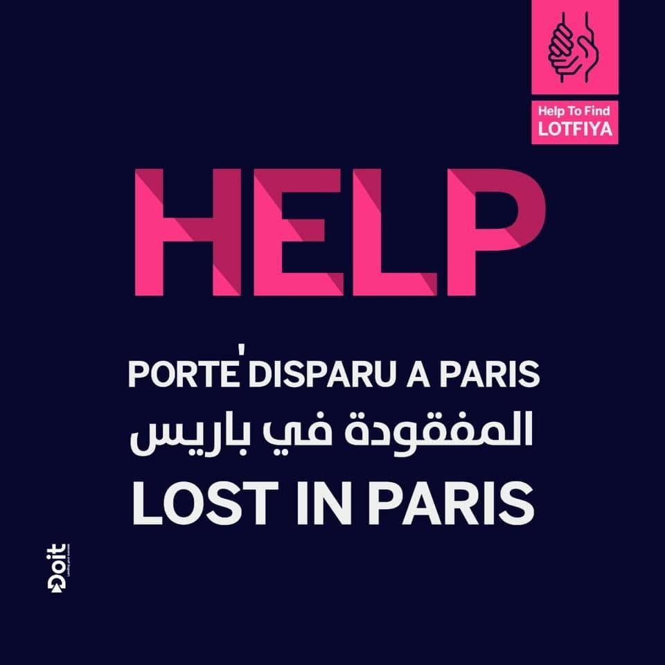 المفقودة في باريس .. عائلة زباد من باقة تعلن إقامة غرفة طوارئ للبحث عن ابنتها لطيفة
