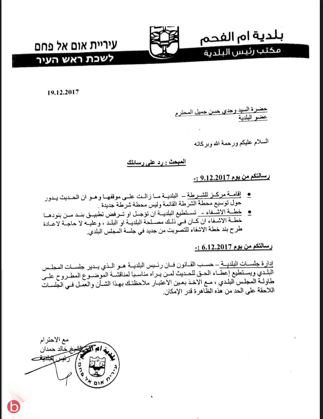 أم الفحم: وزارة المالية تنشر مناقصة لاستئجار بناية لمركز الشرطة، ولكن، بشروط
