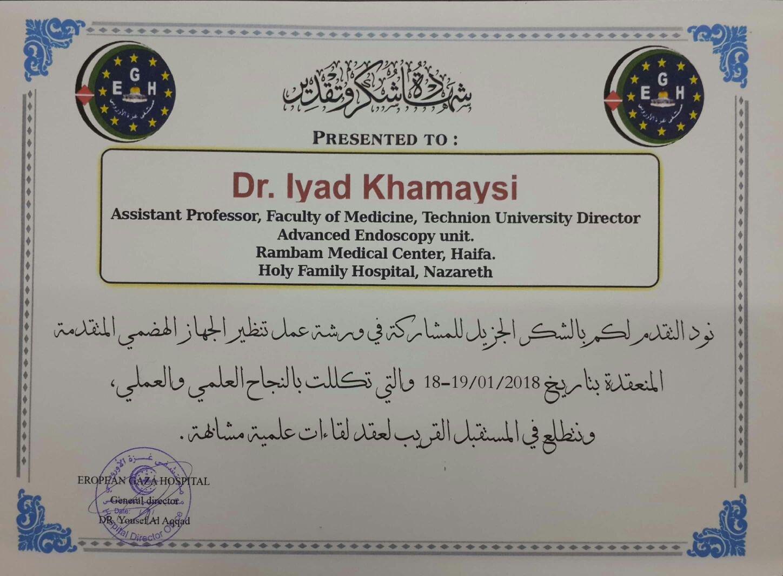 أطباء من أجل حقوق الانسان في زيارة لقطاع غزة تكشف الاوضاع الكارثية التي يعاني منها