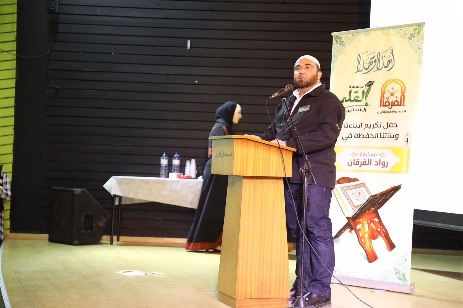 مؤسسة الفرقان لتحفيظ القرآن تكرم المتسابقين في مسابقة رواد الفرقان القطرية