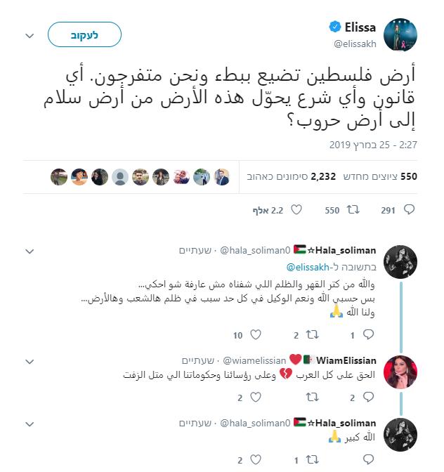 إليسا تغرّد حول فلسطين: تضيع ببطء ونحن متفرجون!