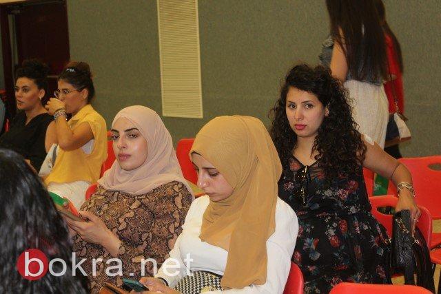 طمرة: مؤتمر الحمل والولادة الأول يشهد مشاركة واسعة من جمهور النساء