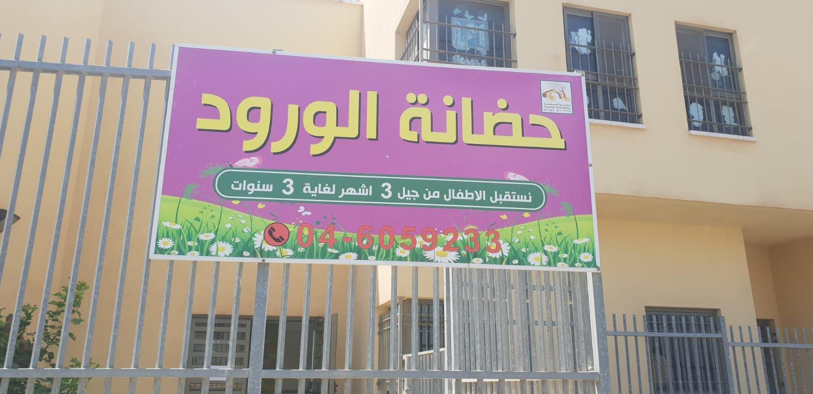الناصرة: حضانة الورود تثبت أقدامها وتستعد للسنة القادمة