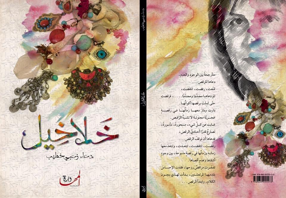 """"""" خلاخيل"""" باكورة اعمال الكاتبة دعاء زعبي- خطيب-1"""