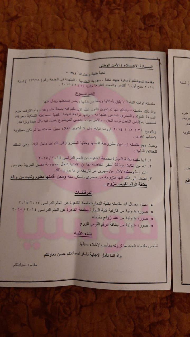 سارة نخلة مُتهمة بالسرقة والكذب بخصوص شهادتها الجامعية.. مستندات صادمة