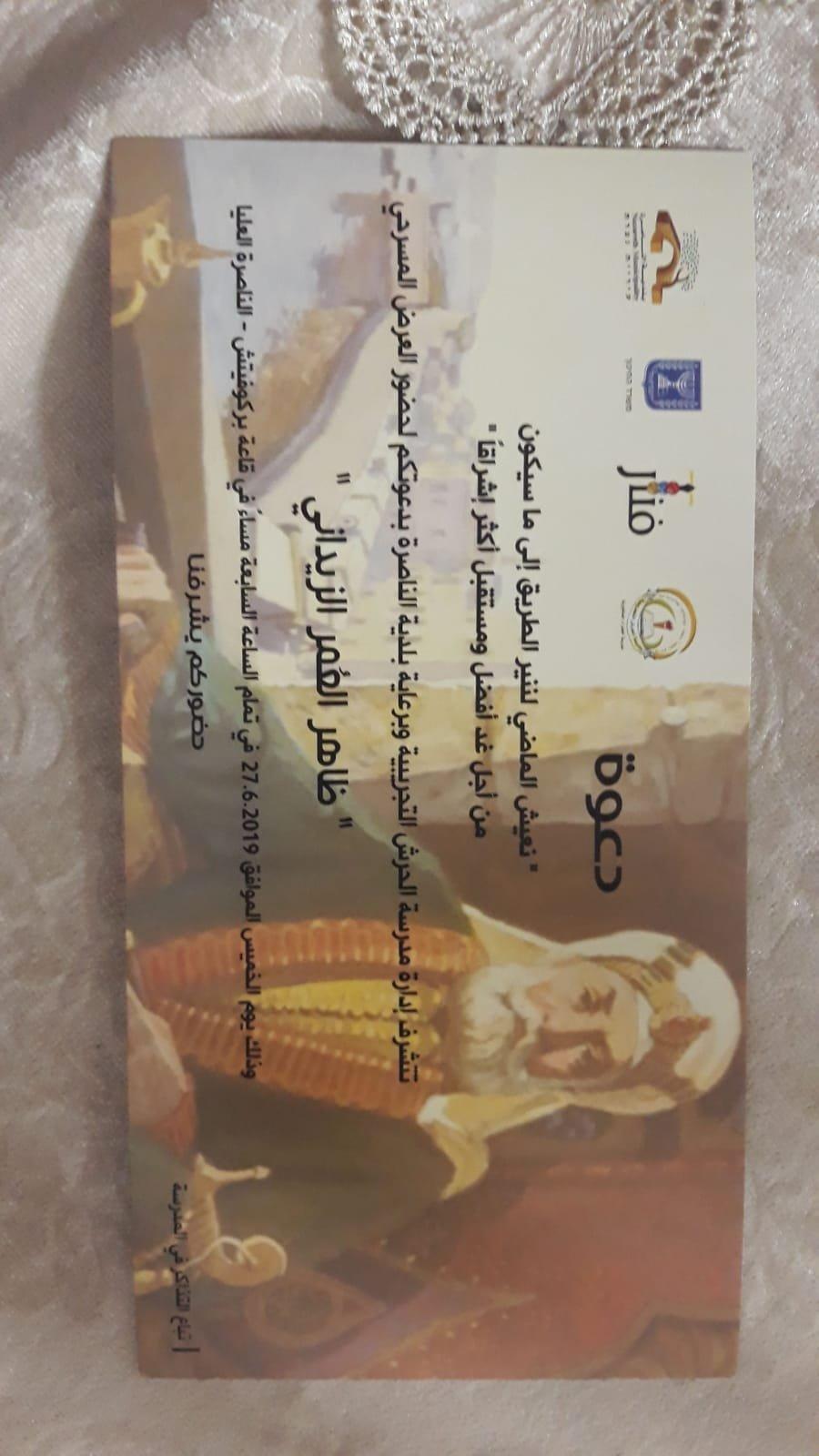 دعوة لحضور عرض ظاهر العمر الزيداني من الفنان الصاعد حسن دخان