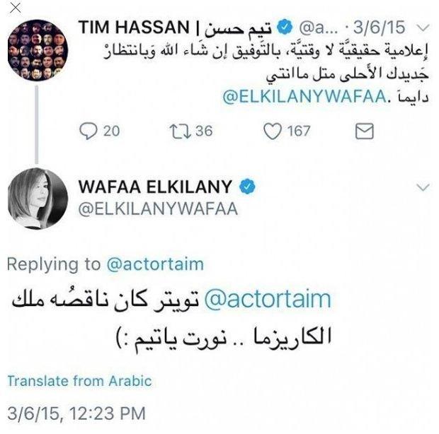 غزل بين تيم ووفاء.. الكشف عن أول تغريدتين لهما