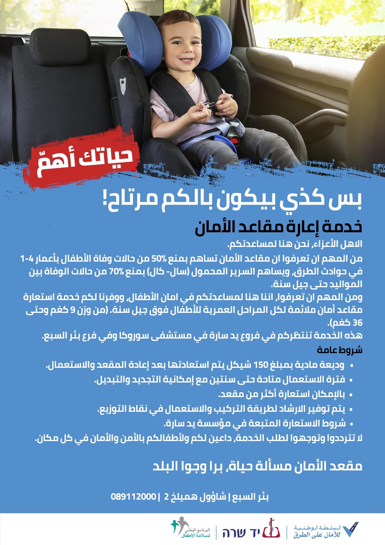 خدمة جديدة لاعارة مقاعد الامان للعائلات العربية في النقب