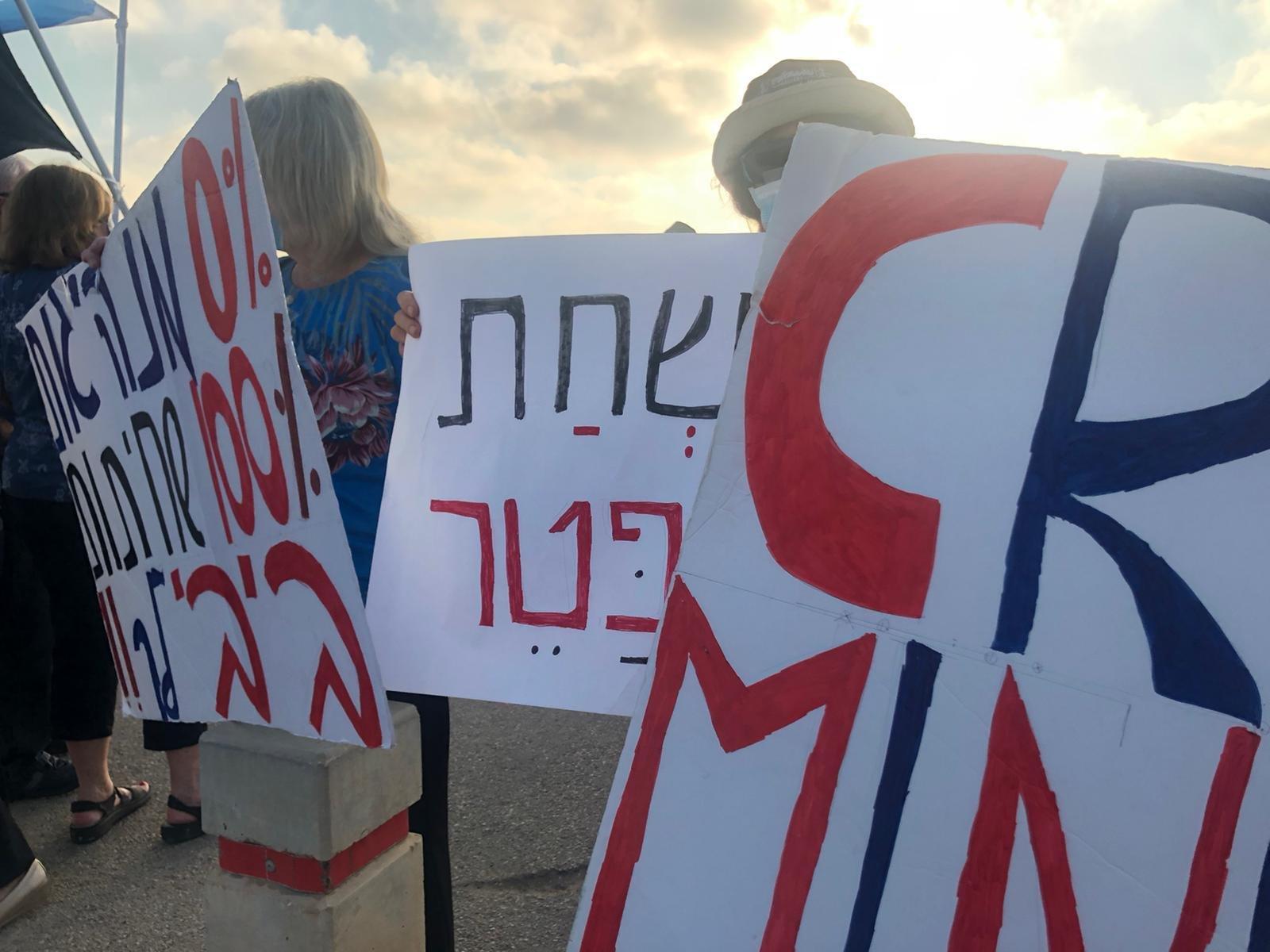 وقفة احتجاجية ضدّ سياسة نتنياهو بالتعاطي مع البطالة