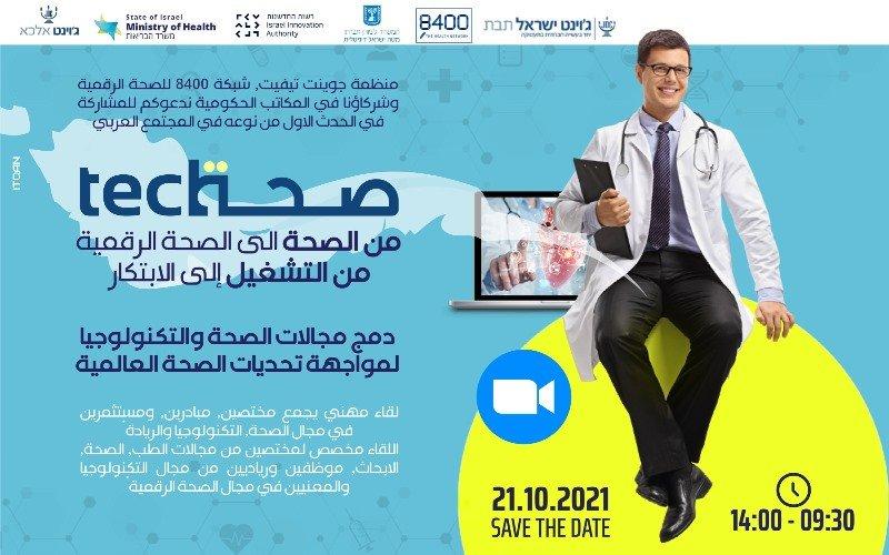 """""""جوينت تيفيت"""" تبلور مشروعًا يمنح حلولًا لتحديات الصحة العالمية والنمو الاقتصادي للمجتمع العربي-1"""