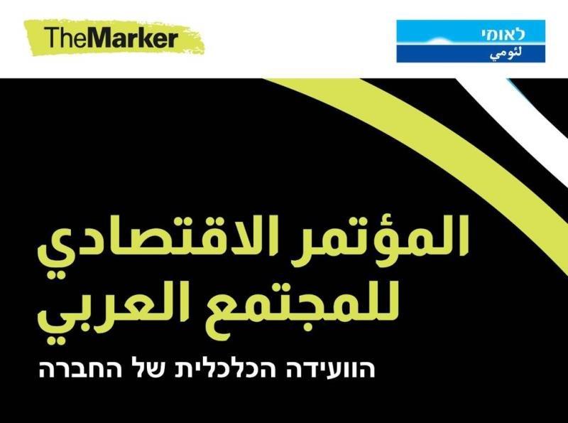د.سامر حاج يحيى: نُؤمِن بأهميَة دَورنا في إحداث التغيير المنشود باقتصاد المجتمع العربي-2