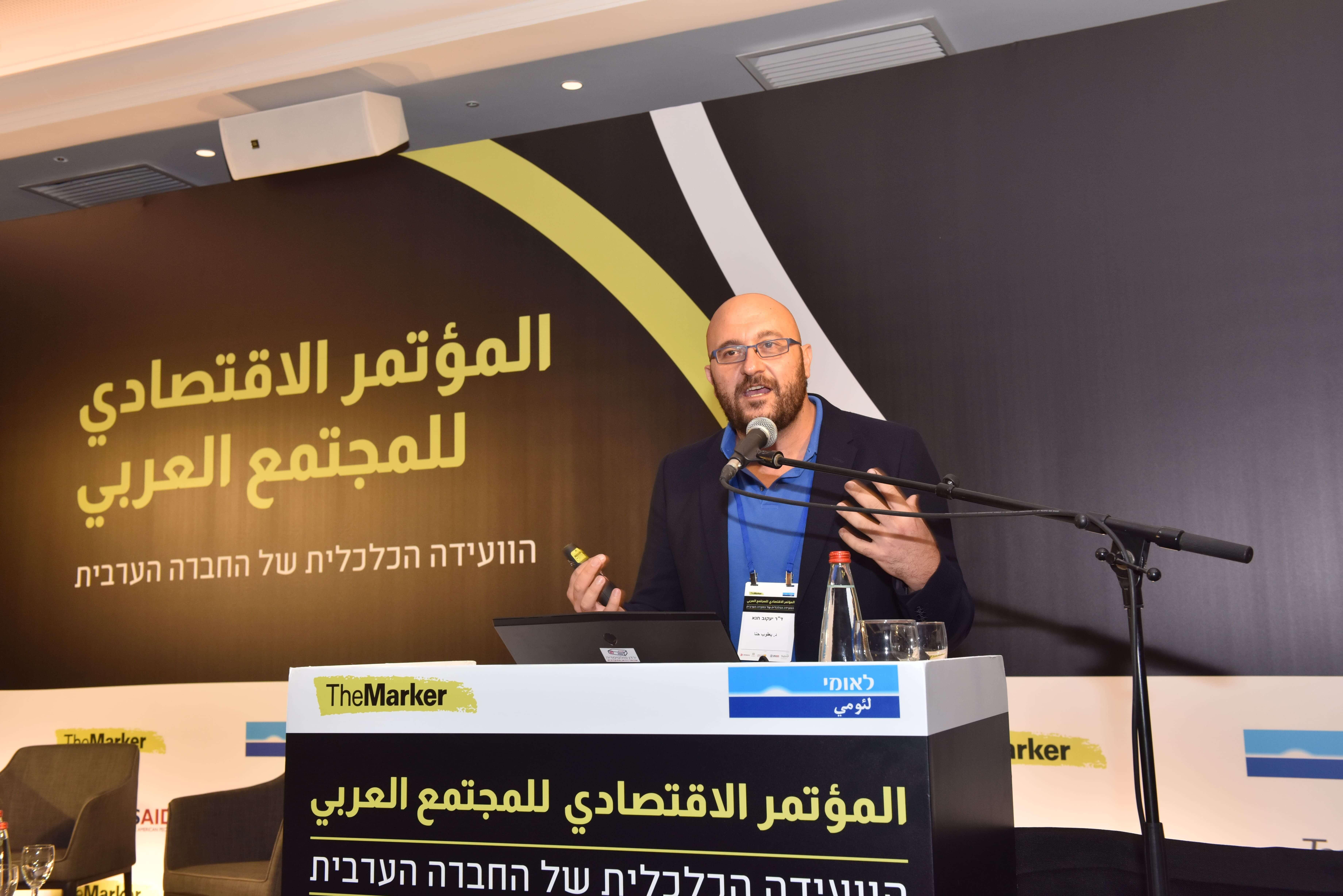 """نجاح كبير لـ """"المؤتمر الاقتصادي للمجتمع العربي """" لـ The Marker وبنك لئومي-4"""