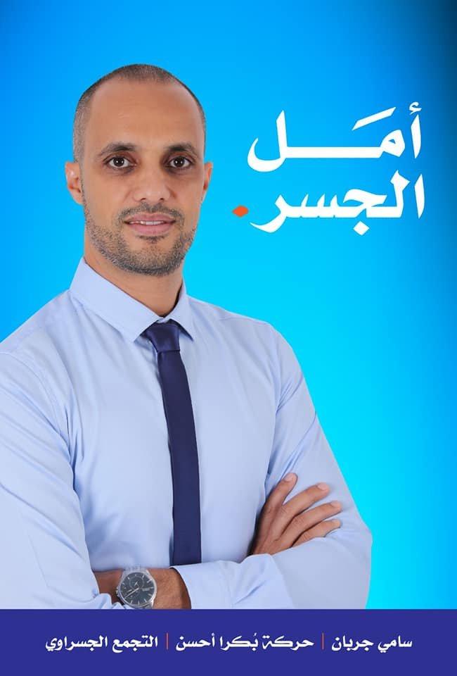 سامي العلي جربان يُقدم ترشحه للرئاسة ولقوائم العضوية لمجلس جسر الزرقاء