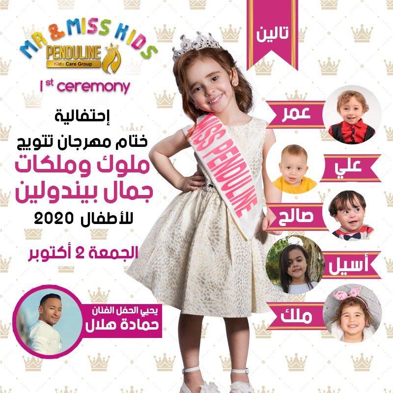 حمادة هلال نجم حفل ملكات وملوك جمال الأطفال