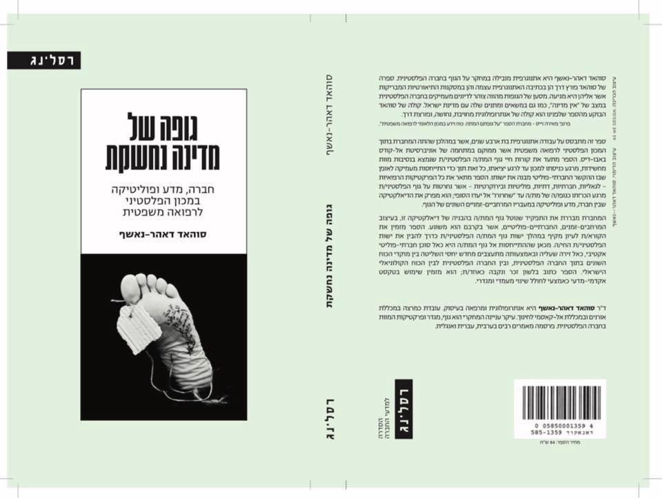 """مدى الكرمل: تقديم كتاب """"جسد الدولة المشتهاة"""" لسهاد ظاهر-ناشف-2"""