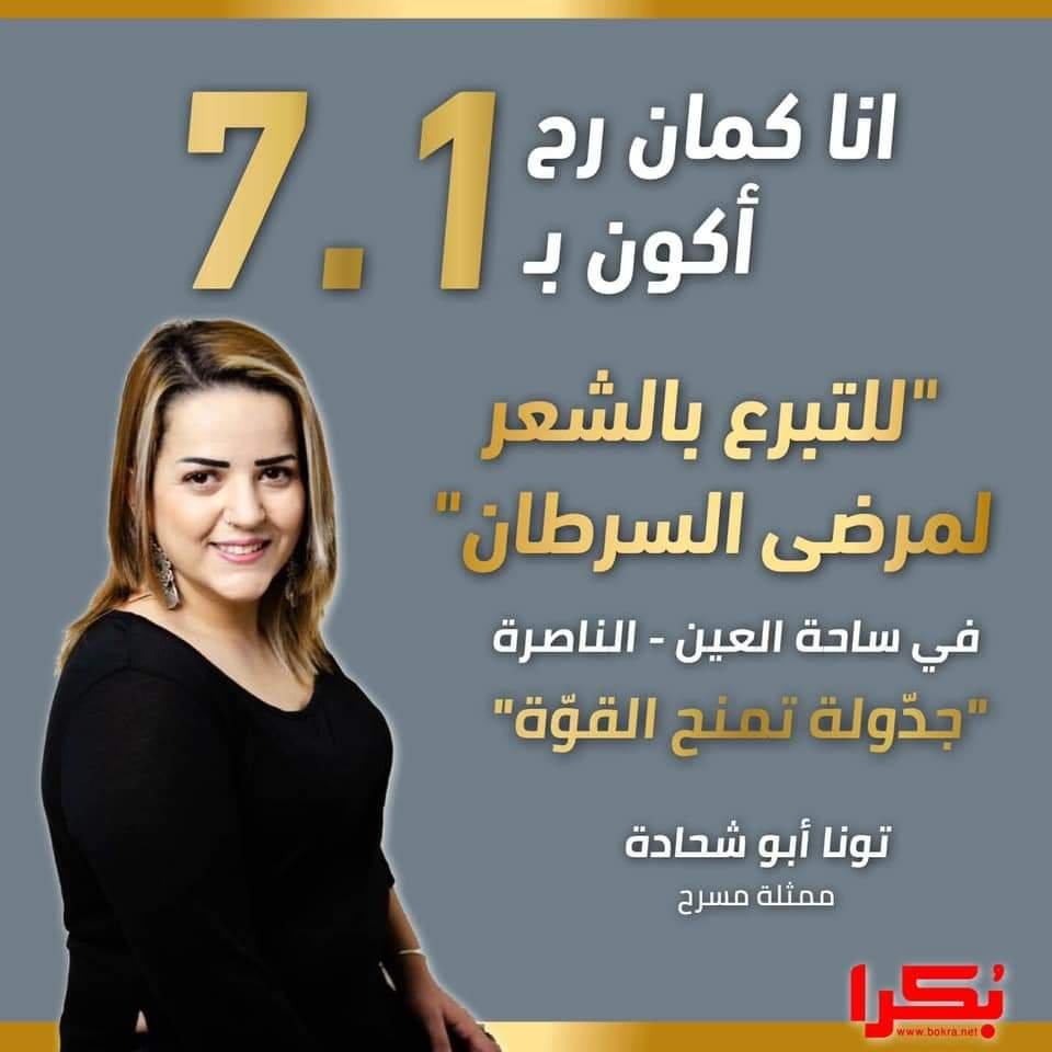 انضموا إلى حملة جدولة مع قوة بتاريخ 7.1 في الناصرة