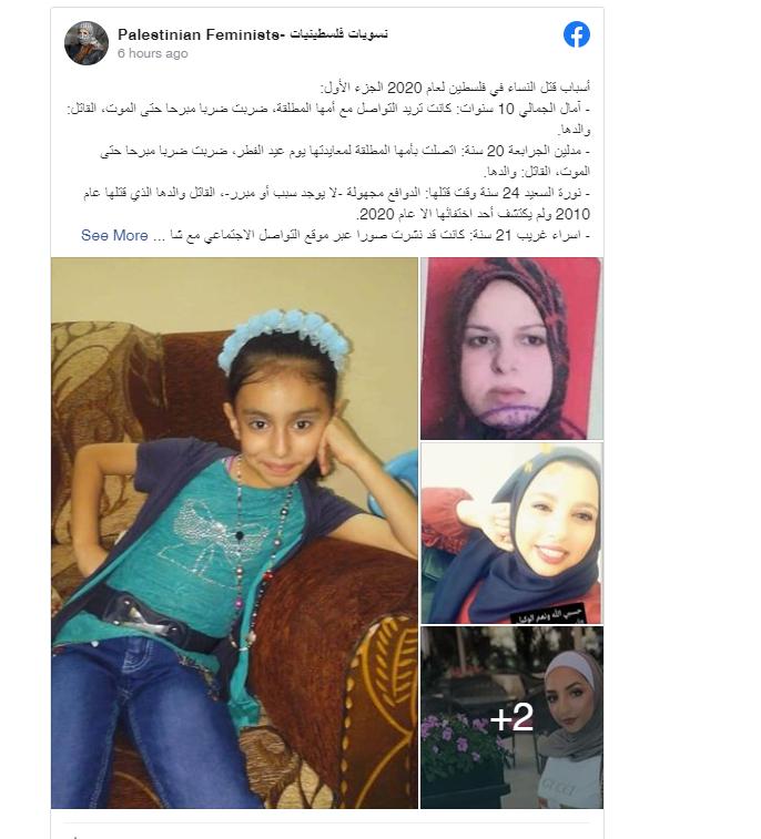 رام الله: رزان مقبل تمنت السعادة فكان مصيرها الموت على يد خطيبها