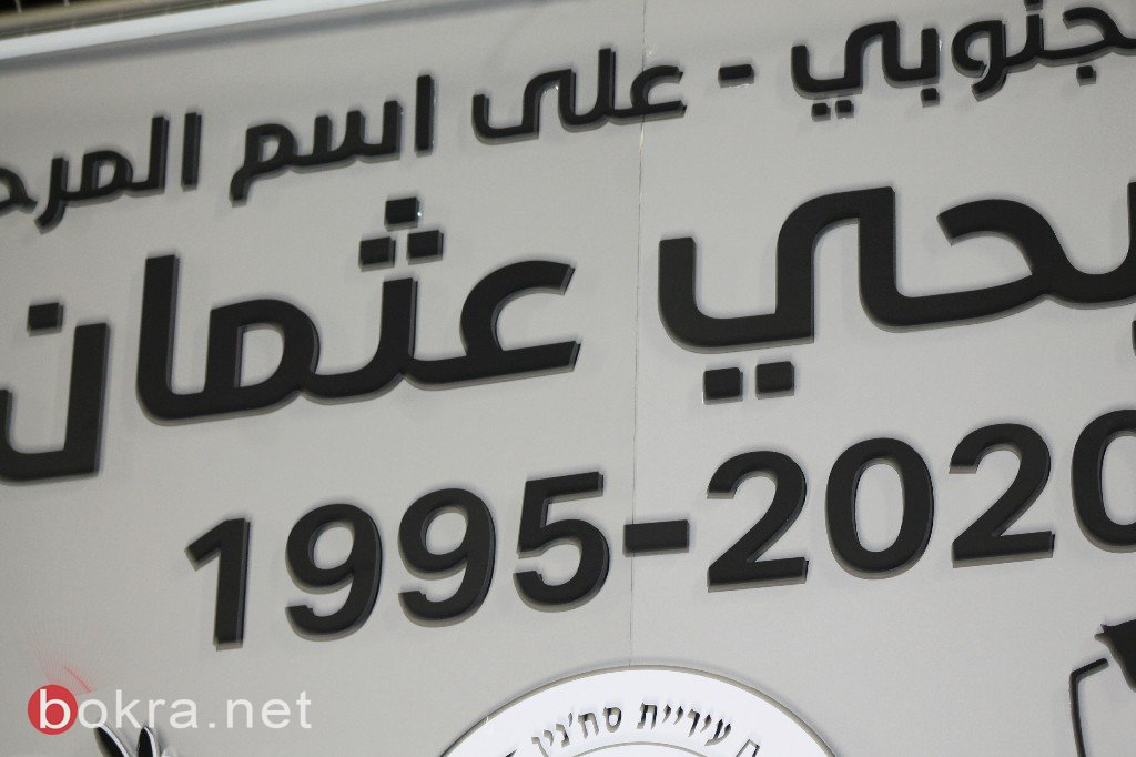 بحضور روح صبحي.. وهتافات الجماهير ..الاتحاد السخنيني يحقق انتصار كبير على مـ تل ابيب 3-1)-83