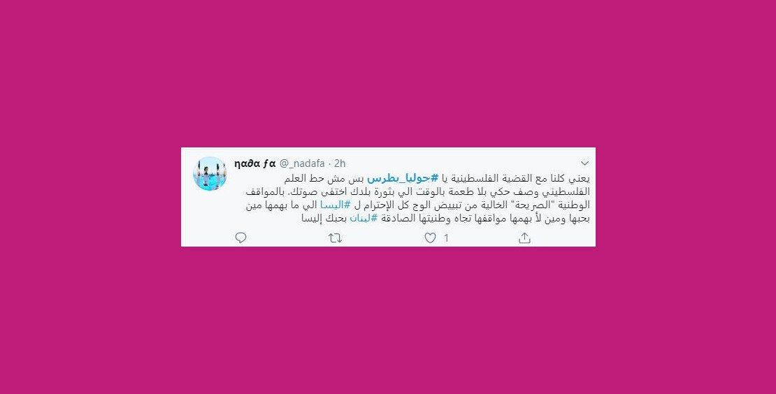 جوليا بطرس تتعرّض لهجوم شرس.. ومطالبات بسحب الجنسية اللبنانية منها!