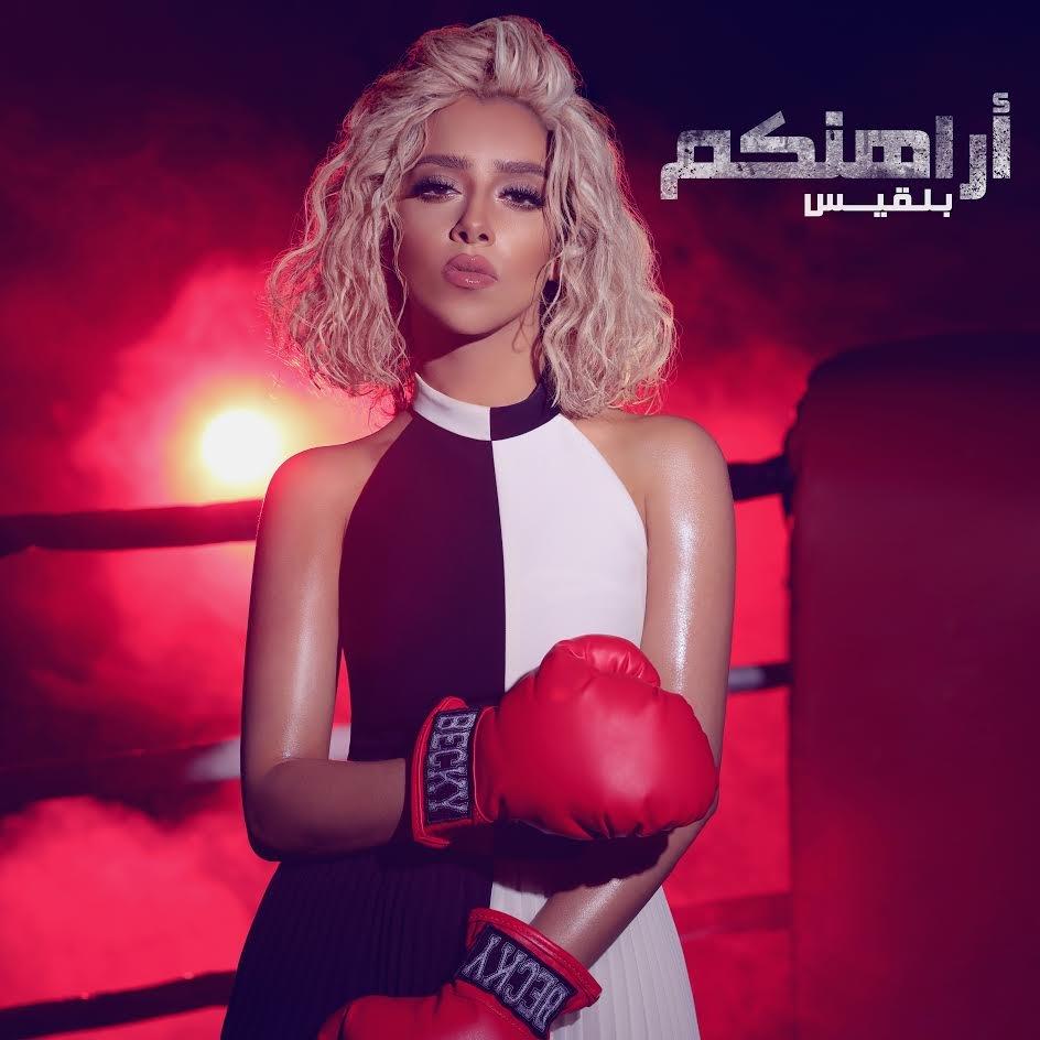 بلقيس تحقق ملايين المشاهدات على أغنيات ألبومها