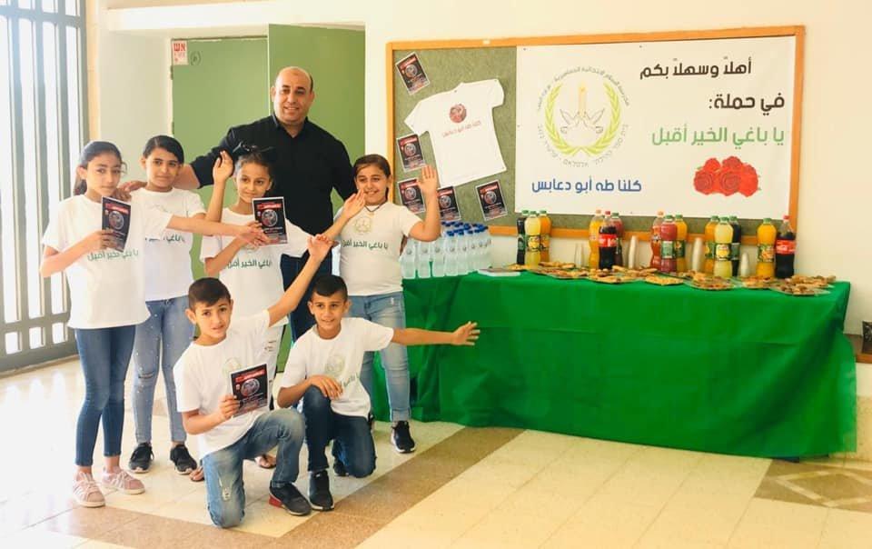 مدرسة السلام الابتدائية عرعرة النقب تأخذ جانبا في الاستقبال لحملة يا باغي الخير اقبل