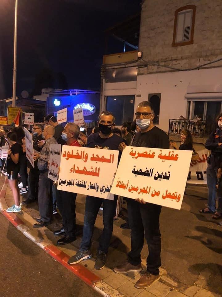 حيفا: تظاهرة ضد الإعدامات الميدانية وإرهاب اسرائيل