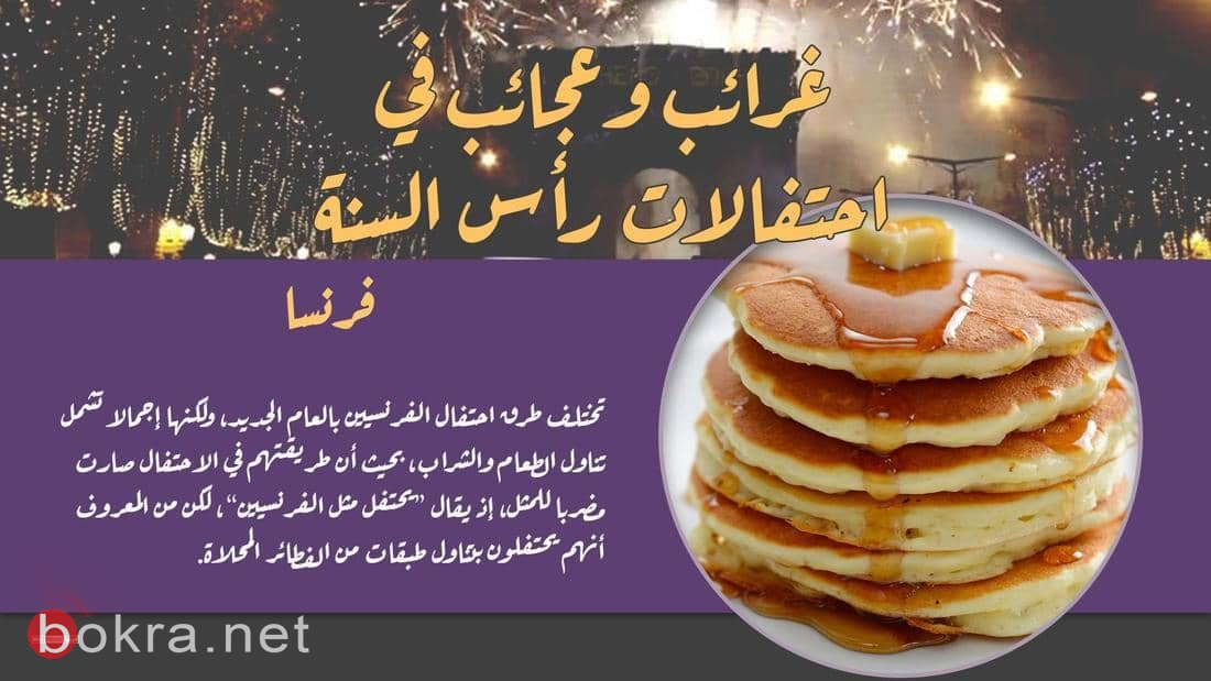غرائب وعجائب في احتفالات رأس السنة-2