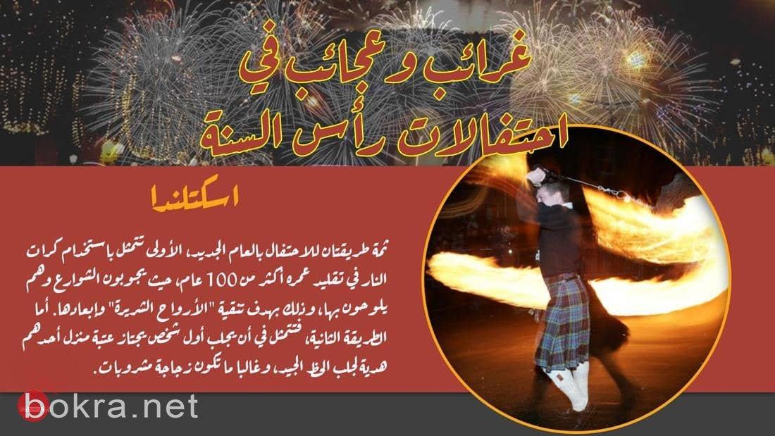 غرائب وعجائب في احتفالات رأس السنة-5