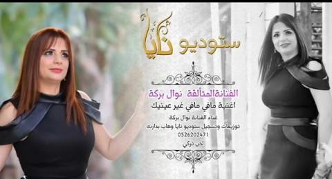 الفنانة نوال بركة (ما في مافي غير عينك) توزيع وهاب بدارنة