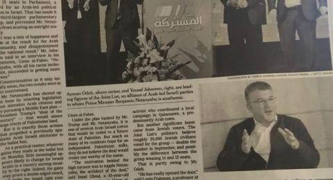 النيويورك تايمز: القائمة المشتركة منعت نتنياهو من الحصول على أغلبية لتشكيل الحكومة