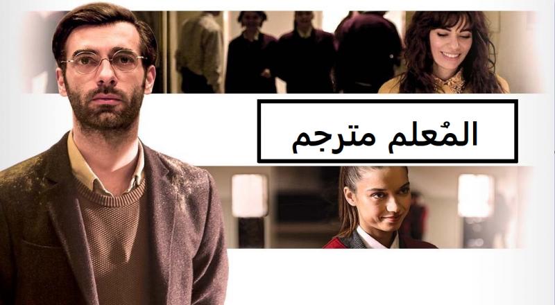 المعلم مترجم