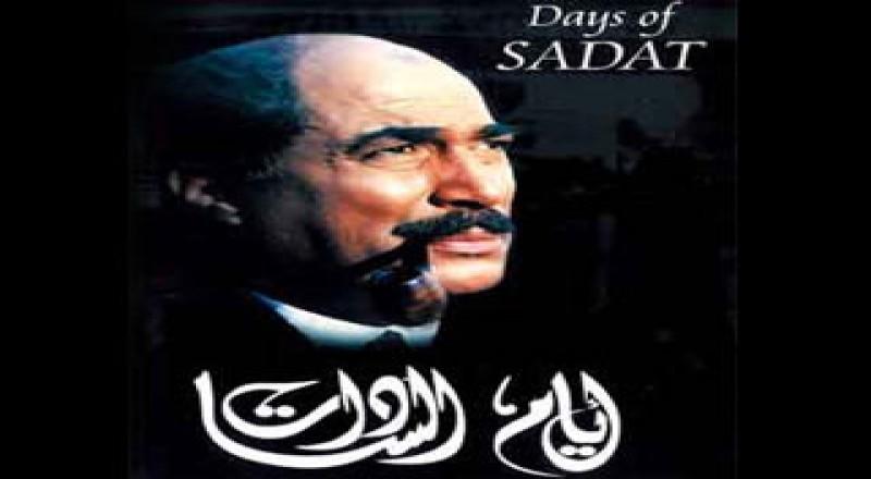Shahid Live شاهد لايف أيام السادات