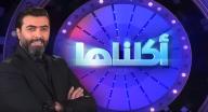 أكلناها - الحلقة 21 - صفاء سلطان