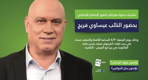 النائب عيساوي فريج: بدون ما نشارك باللعبة مش رح نقدر نغيّر