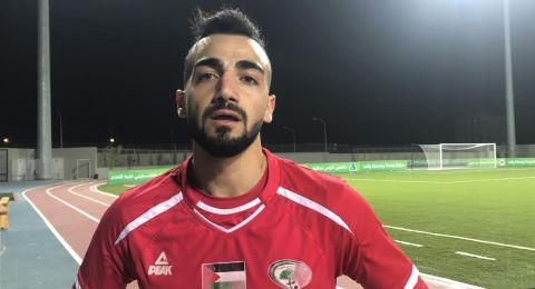 لاعب المنتخب الفلسطيني، عبد جابر: نستعدّ للقاء سنغافورة.. ندعو الجمهور لدعمنا