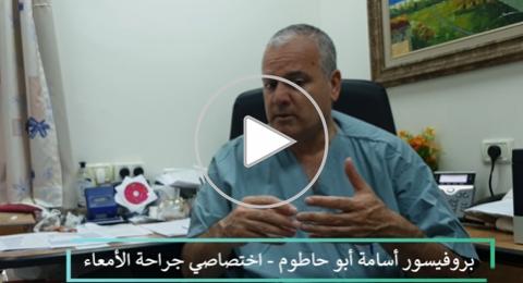ما هو سرطان الأمعاء الغليظة؟ بـ. أسامة أبو حاطوم يتحدث عن المرض