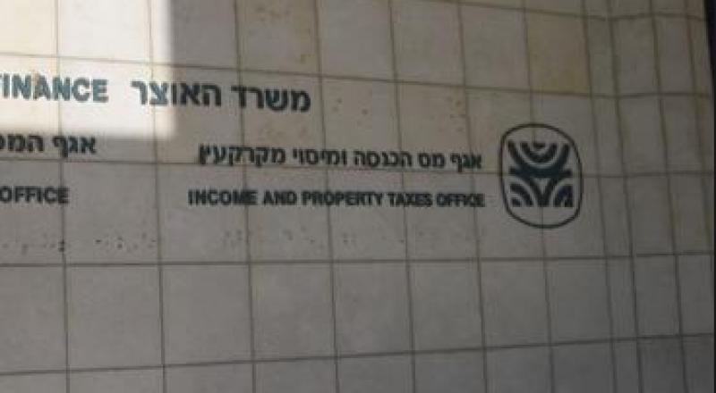 اضراب في كافة اقسام ضريبة الدخل والاراضي في كافة انحاء البلاد