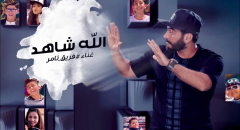 الله شاهد - تامر حسني وفريقة