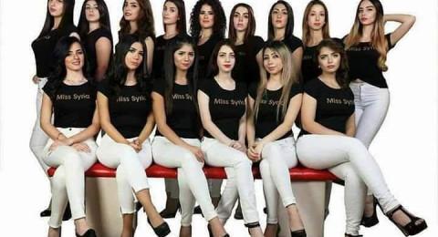"""سخرية من """"مرشحات"""" لمسابقة ملكة جمال سوريا 2017!"""