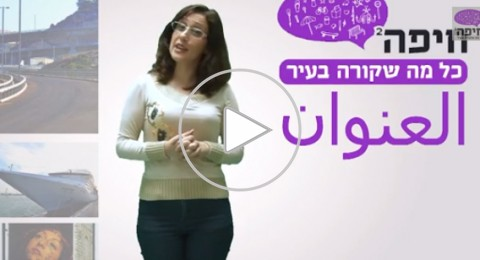 نشرة حيفا الأسبوعية تقدمها الزميلة سامية عرموش