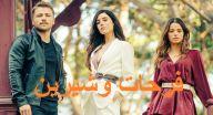 فرحات وشيرين مترجم - الحلقة 2