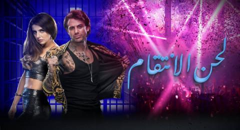 لحن الانتقام مدبلج - الحلقة 71
