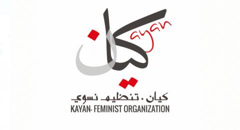 سبعون سلطة محلّيّة عربيّة تعيّن مسؤولة عن منع التحرّش الجنسيّ بعد إنذارها بالتوجه للقضاء